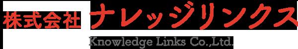 株式会社ナレッジリンクス